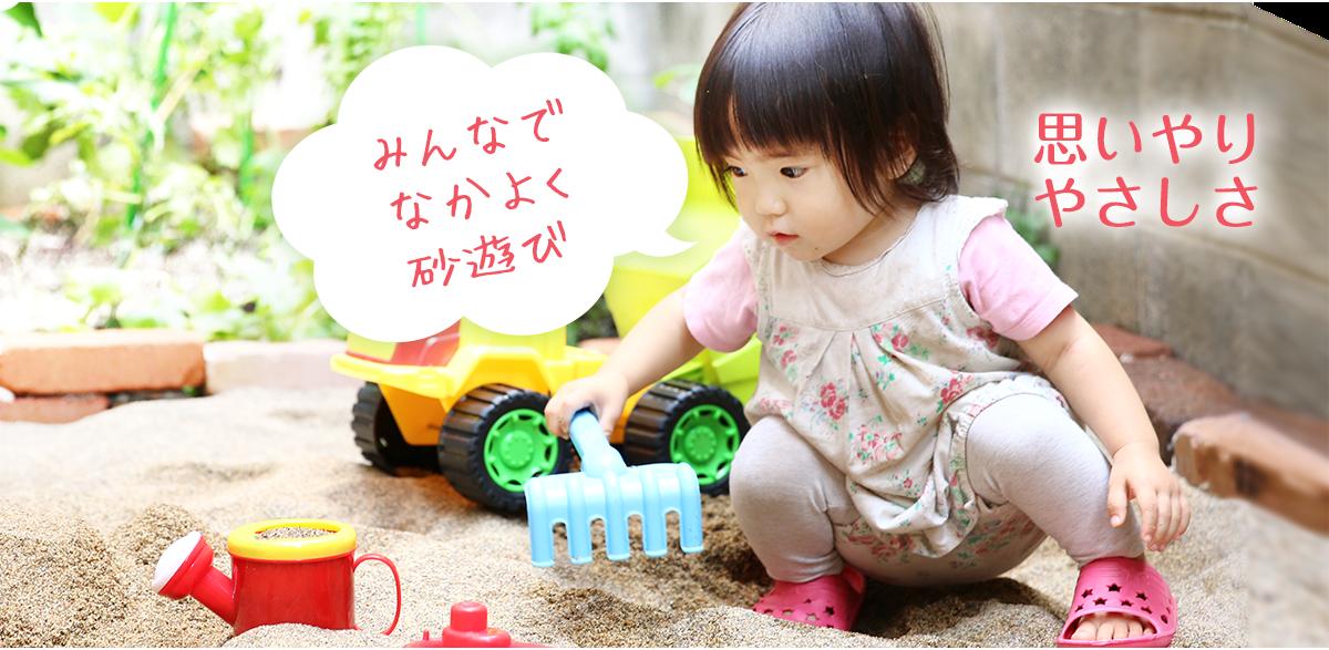 武蔵新城の保育園 いちご保育園トップ画像